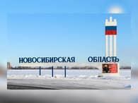 В Новосибирской области намерены увеличить иностранные инвестиции