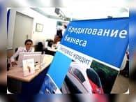 Утверждены правила субсидирования банков по кредитованию МСП