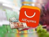 В России появится новый бренд от китайского AliExpress