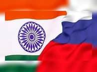 Россия рассчитывает на рост товарооборота с Индией до $10 млрд