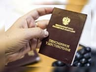 Когда в России повысят пенсионный возраст – эксперты