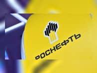 """Долю в """"Роснефти"""" может приобрести китайская компания СEFC"""