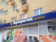 """Сеть магазинов """"Перекресток Экспресс"""" закрывается"""