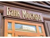 Банк Москвы может вернуть себе миллионы долларов