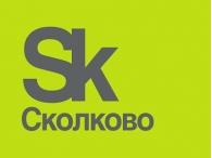 Новых бизнесменов будут обучать в «Сколково»