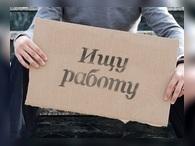 В России безработных стало меньше