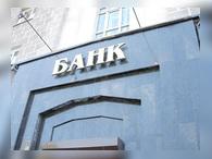 Банки будут проверять деловую репутацию компаний