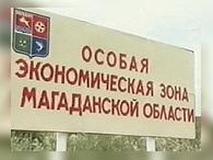Особая зона в Магаданской области будет действовать до 2025 года
