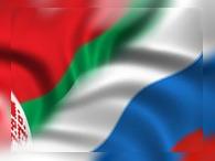 Россия прокредитует экономику Белоруссии