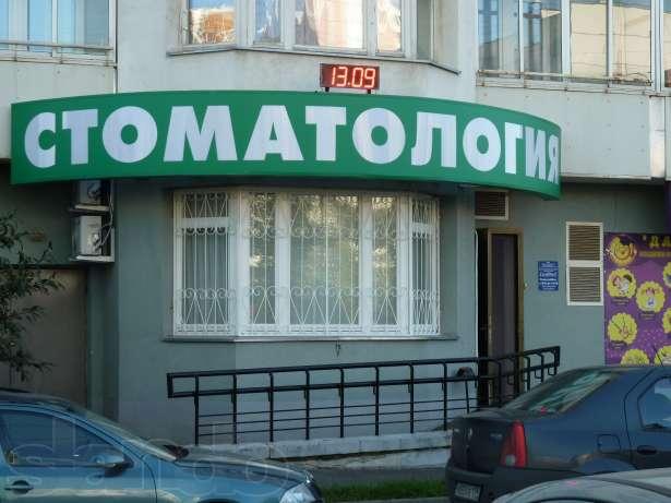 89286375_2_644x461_prodam-stomatologiyu-v-szao-fotografii