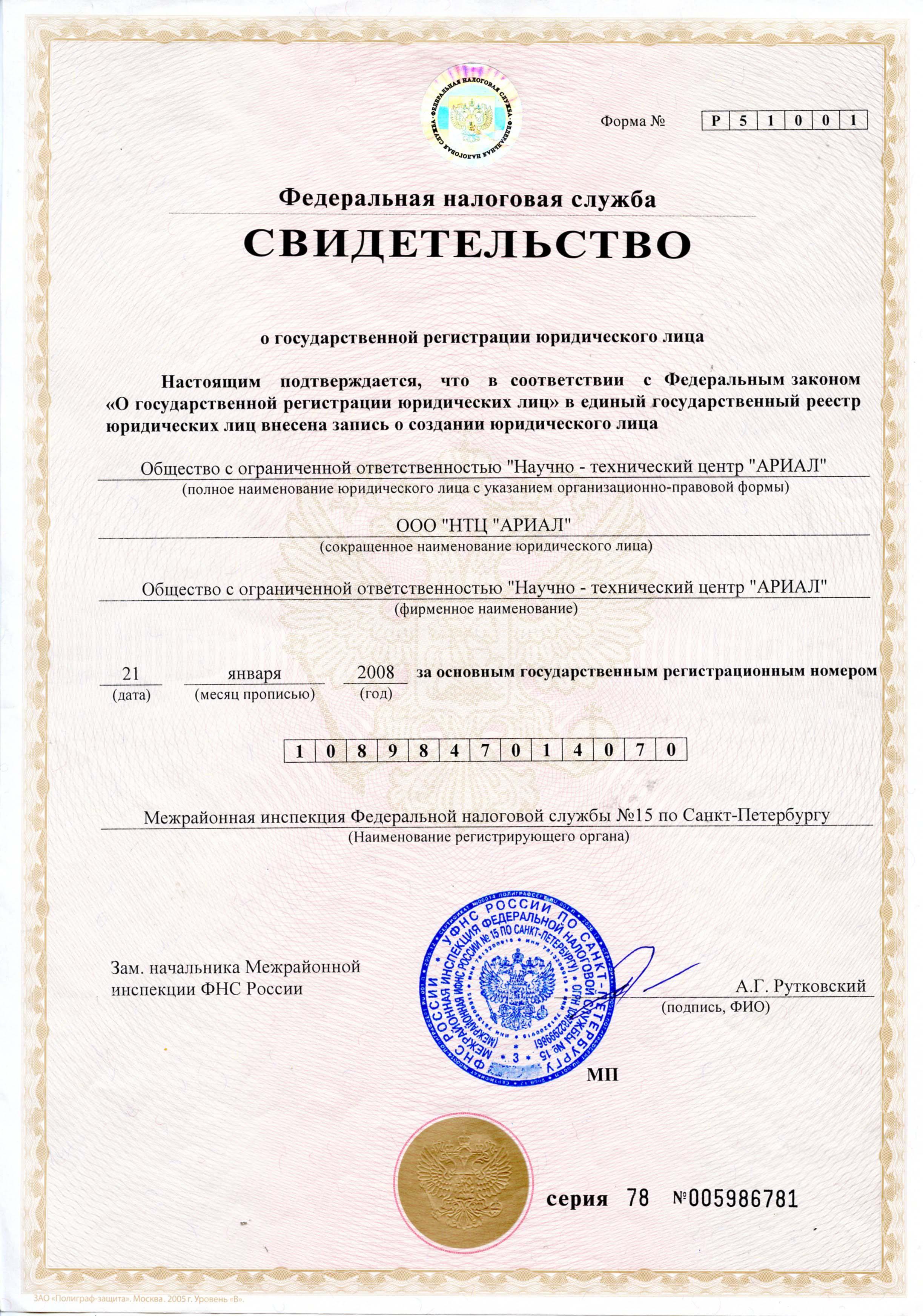 ОГРН-ООО НТЦ АРИАЛ1