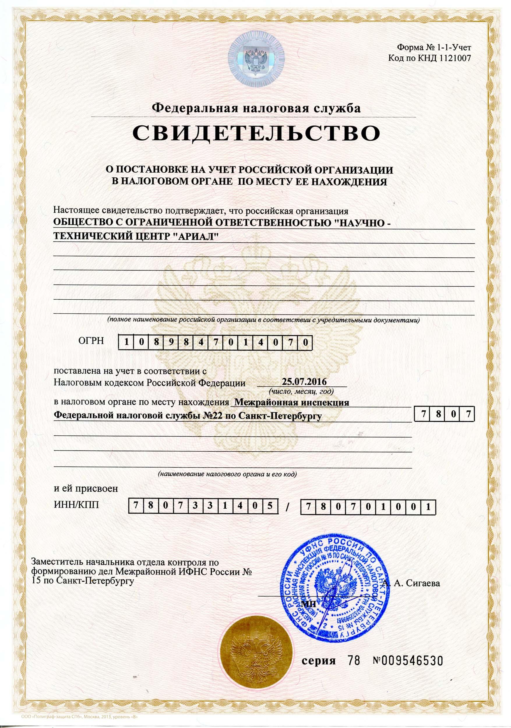 ИНН-ООО НТЦ АРИАЛ1
