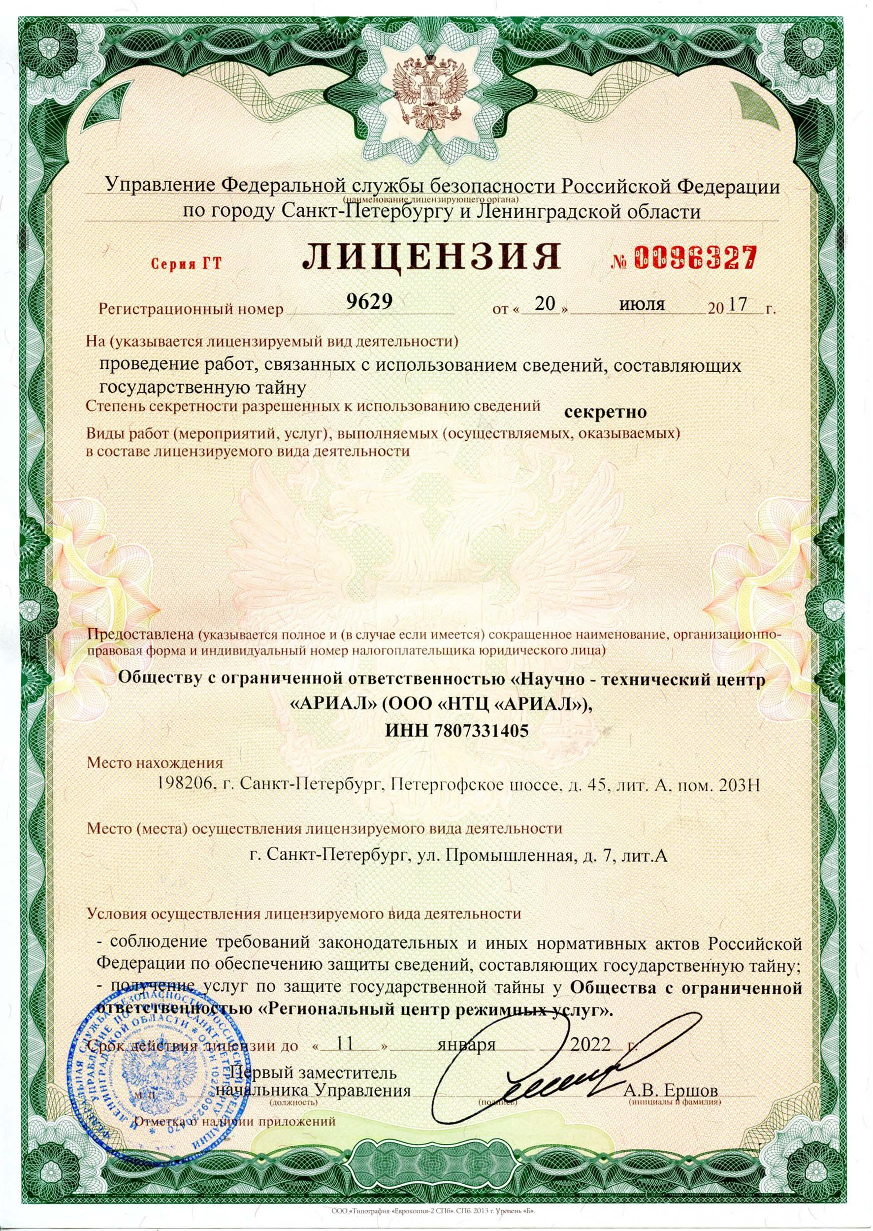 по ГТ-Ариал-на проведение работ-2017 год1