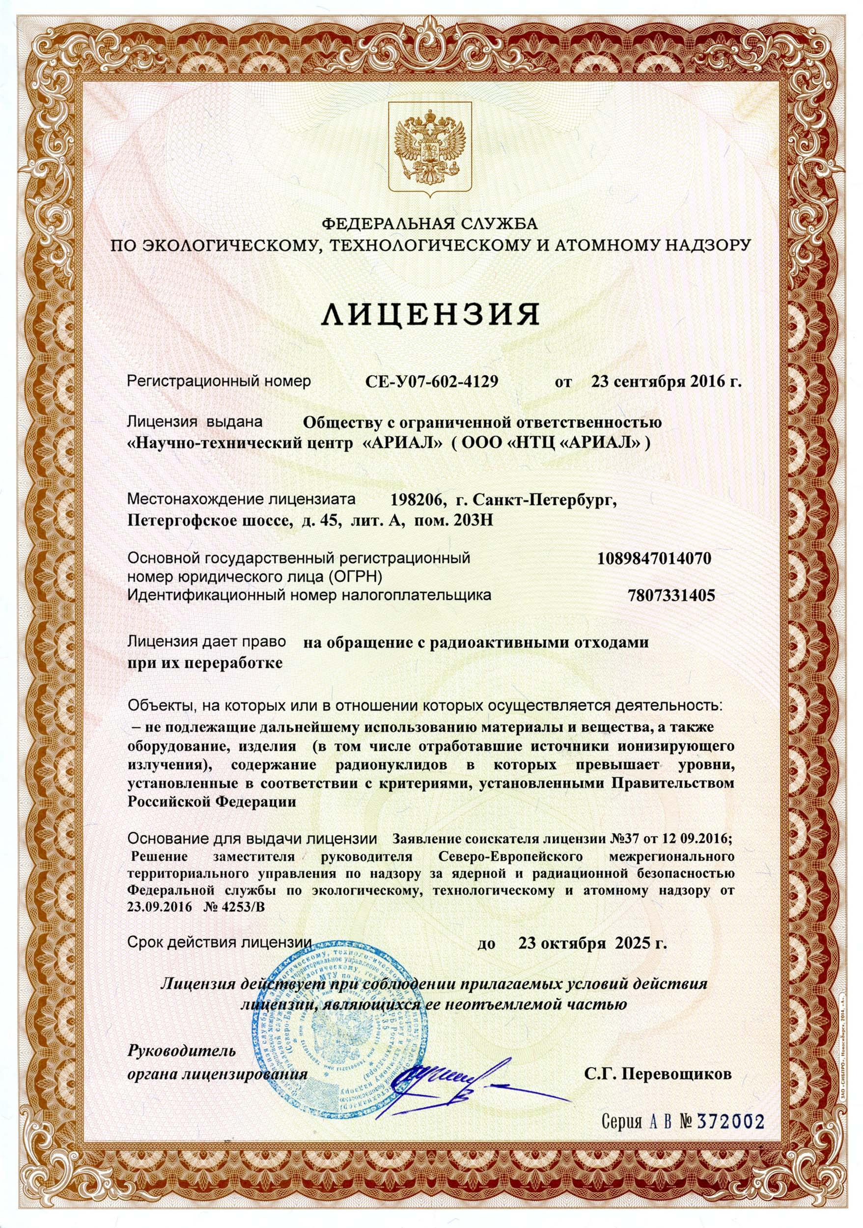 Ростехнадзор-20161
