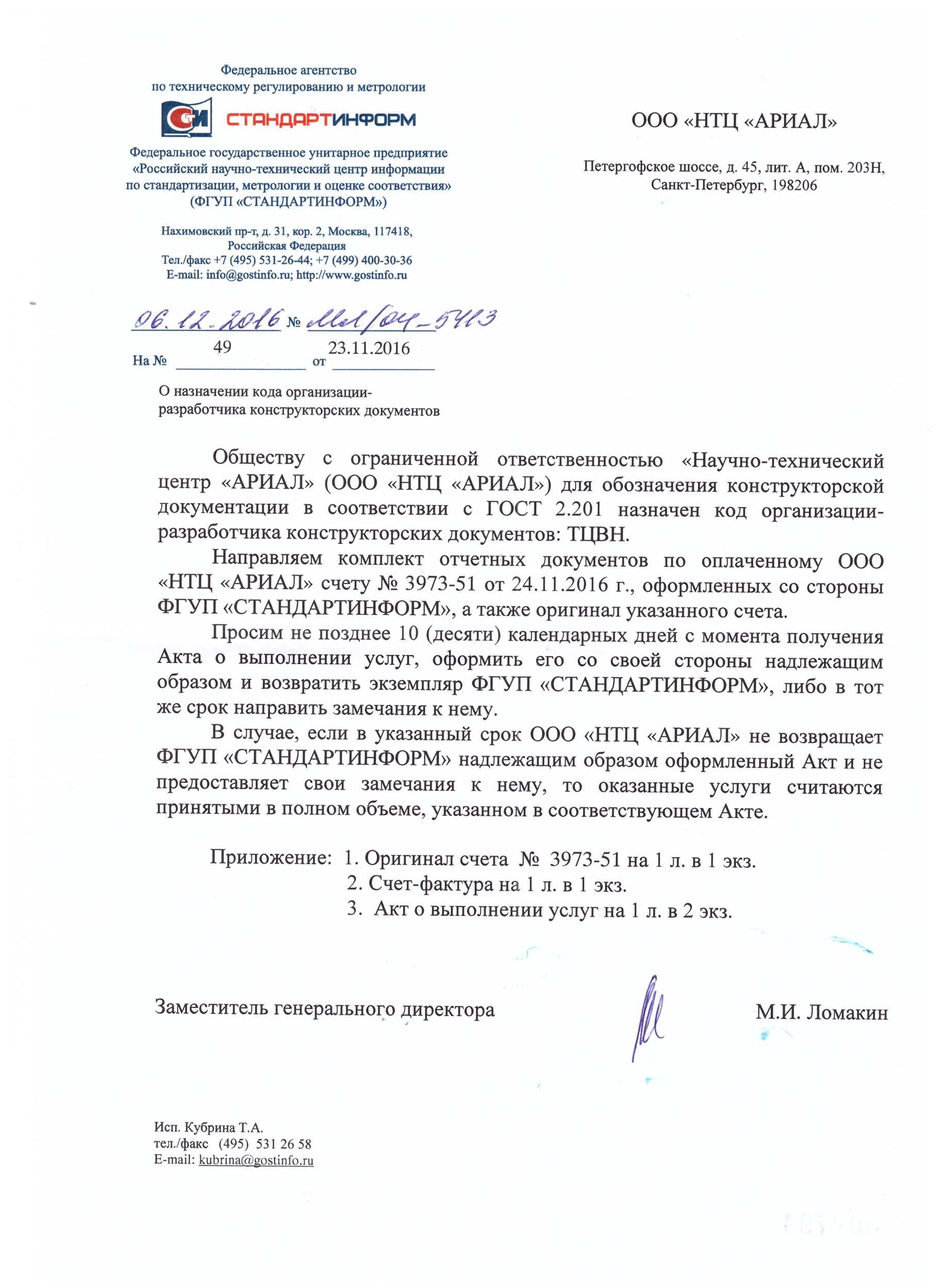 ФГУП Стандартинформ1