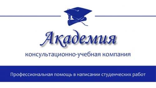 Профессиональная помощь студентам